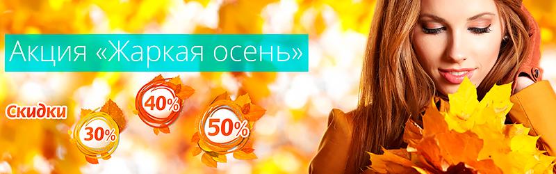 hot_autumn