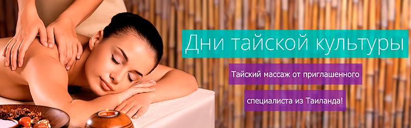 tailand_massage