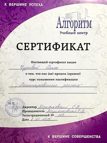 Дипломы грамоты сертификаты Центр красоты и здоровья Беатриче  Дипломы грамоты сертификаты